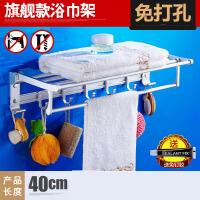 卫生间置物架太空铝浴室壁挂免打孔毛巾架折叠浴巾架套装 6nk