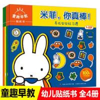 童趣早教儿童贴纸书全4册 米菲系列宝宝贴纸书0-1-2-3岁 幼儿早教启蒙图画书好习惯养成绘本故事书幼儿园书籍语言表达