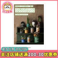 【预订】铁罐与绿植的设计书 绿化盆栽 室内绿植 手工制作DIY种植绿色植物造型书 日本花艺设计 DIY插花 绿植花艺书