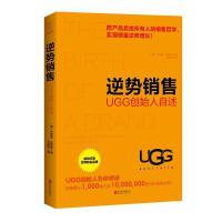逆�蒌N售:UGG��始人自述 【澳】布�R恩・史密斯 著,石延芳 �g 北京�合出版公司