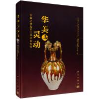 华美与灵动――院藏文物精品三维动态鉴赏