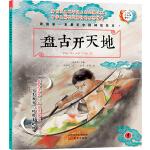 原创精美手绘系列:我的第一套最美中国神话绘本・盘古开天地(全彩注音版)