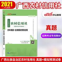 中公教育2021广西壮族自治区农村信用社招聘考试专用教材:历年真题+全真模拟预测试卷