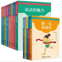 刘墉给孩子的成长书系列丛书 第一辑+第二辑套装正版全13册 做个快乐读书人说话的魅力学会爱给世界一个微笑等畅销儿童文学