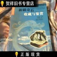 【品相好古旧书二手书】新疆奇石收藏与鉴赏