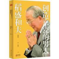 创造京瓷的男人:稻盛和夫:稻盛和夫 (日)加藤胜美 著;蔡越先 译 管理其它经管、励志 东方出版社 正品图书创造京瓷的