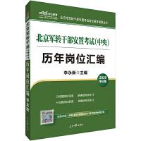 中公2020北京军转干部安置考试(中央)历年岗位汇编