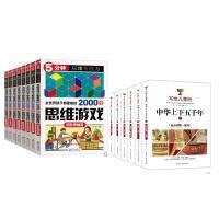 全套8册5分钟玩出专注力孩子爱做的2000个思维游戏儿童益智游戏书+全套6册写给儿童的中华上下五千年彩图版中国历史故事