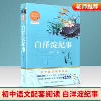 初中语文配套阅读白洋淀纪事修订版长江文艺出版社