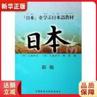 日本(下)(新版) 9787560052021 (日)大森和夫,(日)大森弘子,曲维 外语教学与研究出版社 新华书店