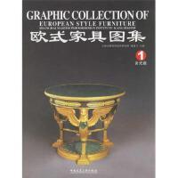 欧式家具图集1康海飞中国建筑工业出版社【正版图书,达额立减】
