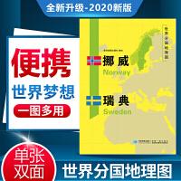 2020年新版挪威瑞典地图世界分国地理图 挪威瑞典地理地图历史社会文化交通旅游城市景点星球地图出版社