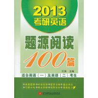 江涛2013考研英语题源阅读100篇