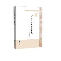 中国古代目录学研究