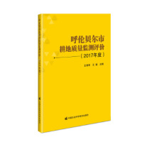 [二手书9成新] 呼伦贝尔市耕地质量监测评价 中国农业科学技术出版社 王丽君,王璐 著 9787511647900