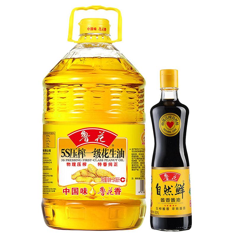 【爆品直降】鲁花5S压榨一级花生油5.436L (赠鲁花酱油或香油赠品随机发放) 精选原料 5S物理压榨工艺