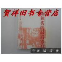 【二手正版9成新现货】陈独秀的最后岁月 /朱洪著 东方出版中心9787547303191