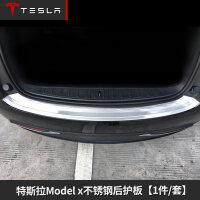 于16-18款tesla特斯拉model X不锈钢后备箱护板门槛条改装 特斯拉Model x不锈钢后护板【1件/套】