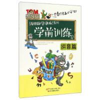 学前训练:拼音篇 《会说话的汤姆猫家族》出版策划团队 9787551414791睿智启图书