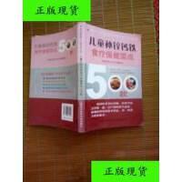 【二手旧书9成新】儿童补锌钙铁食疗保健菜点500款 /吴杰,郭玉华