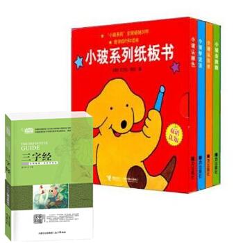 *畅销书籍*小玻系列纸板书:双语认知(套装全4册)   赠三字经 商品定价为原图书与赠品定价之和
