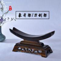 红木工艺品摆件黑梓木实木独版如意架象牙架宝剑架刀架底座刀座