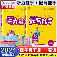 小学英语听力能手+默写能手四年级下册英语人教版PEP