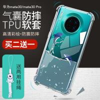 华为mate30手机壳 华为 mate30pro手机保护壳 mate30 pro透明气囊软硅胶套男女防摔个性创意met