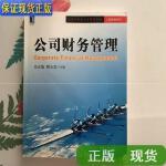 【二手旧书九成新】公司财务原理 /吴立范、周天芸 机械工业出版社