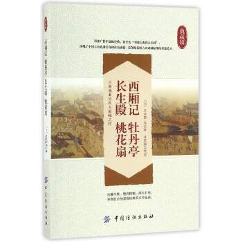 西厢记牡丹亭长生殿桃花扇(典藏版)
