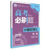 2019版理想树67高考自主复习 高考必刷题分题型强化英语 67高考自主复习英语高考必刷题9787513136686