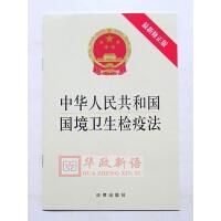 正版现货 中华人民共和国国境卫生检疫法(2018新修正版) 法律出版社