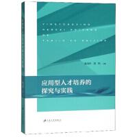 应用型人才培养的探究与实践 陈国祥,邵明 9787568411141