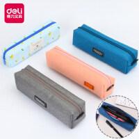 得力小清新笔袋可爱韩国简约女生小学生铅笔盒男帆布大容量文具盒