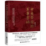 """中央帝国的军事密码 """"帝国密码三部曲""""收官之作!以技术化方式,读懂中央帝国两千余年军事战略的演化。读懂了中央帝国的军事"""
