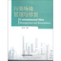 【正版新书】污染场地管理与修复 龚宇阳 中国环境科学出版社 9787511112071