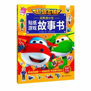 尼斯湖水怪(超级飞侠贴纸游戏故事书)