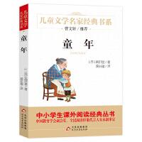 童年 北京教育出版社