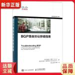 BGP路由协议排错指南〖新华书店,畅销正版〗