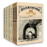 喜仁龙作品集:在末代皇帝溥仪陪同下拍摄的故宫(全6册)