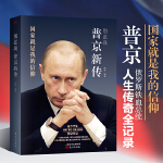 别惹我:普京新传(只有读懂国家信仰在普京心中的分量,才能读懂硬汉普京)