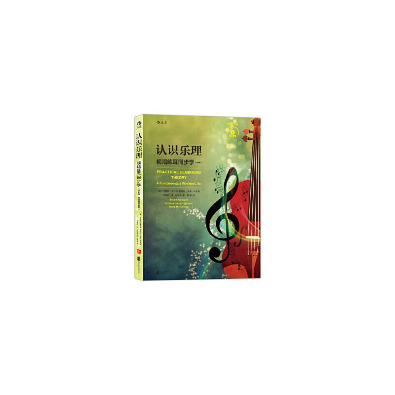 【二手书9成新】认识乐理(第8版):视唱练耳同步学(含CD)[美]布鲁斯·本沃德 [美]芭芭拉·加维·杰克逊  9787550277779北京联合出版公司 正版图书,套装默认为单本!请注售价定价关系!有问题联系客服!