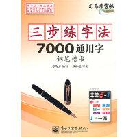 司马彦字帖 三步练字法・7000常用字・钢笔楷书