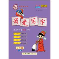 黄冈小状元我爱写字五年级上册2019年秋季