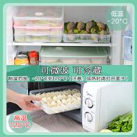 【支持礼品卡】饺子盒冻饺子家用冰箱保鲜收纳盒鸡蛋盒水饺多层速冻馄饨盒大号 jx0
