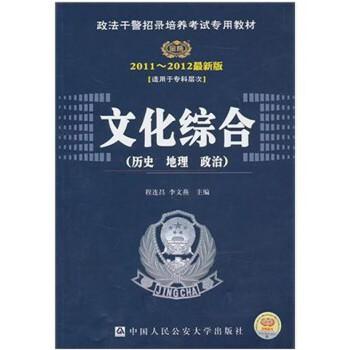 【RT1】文化综合(2011~2012版) 程连昌,李文燕 中国人民公安大学出版社 9787565303159