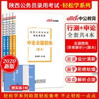 中公教育2019陕西公务员考试用书轻松学系列:行测+申论(金题精练)2本套