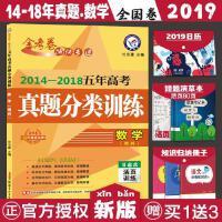 2019新版高考金考卷特快专递2014-2018五年高考真题分类训练理科