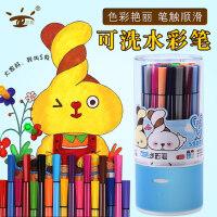 慧眼36色水彩笔儿童幼儿园彩色笔画画笔可水洗涂鸦彩笔套装彩笔