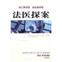 (秒杀专用)法医探案 (美)巴登,(美)罗奇,冯速,范绪峰 9787807001522